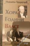 Хора. Години. Власт - том 1 (ISBN: 9789547337008)