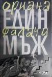 Един мъж (ISBN: 9789542807575)