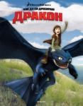 Как да си дресираш дракон (ISBN: 9789542704584)
