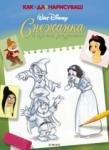 Как да нарисуваш Снежанка и седемте джуджета (ISBN: 9789542700265)