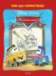 Как да нарисуваш колите (ISBN: 9789542704690)