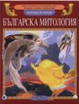 Българска митология (ISBN: 9789546578150)