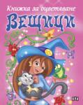 Вещици (ISBN: 9789546578938)