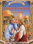 Василиса Прекрасна и други приказки (ISBN: 9789546577740)