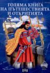 Голяма книга на пътешествията и откритията (ISBN: 9789546575128)