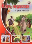 Клан, недоклан и други приказки (ISBN: 9789546578495)