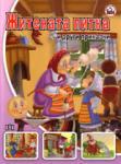 Дядо и внуче и други приказки (ISBN: 9789546578501)