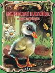 Грозното патенце и други приказки (ISBN: 9789546578082)