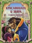 Красавицата и звяра и други приказки (ISBN: 9789546577276)