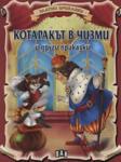 Котаракът в чизми и други приказки (ISBN: 9789546577283)