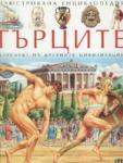 Гърците (ISBN: 9789546576125)