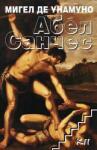 Абел Санчес (ISBN: 9789540905716)