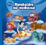 Приказки по пижама (ISBN: 9789542705710)