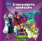 Страховити приказки (ISBN: 9789542705703)