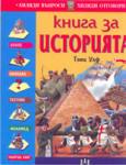 Книга за историята (ISBN: 9789546575326)