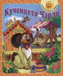 Кученцето Чарли (ISBN: 9789546578297)