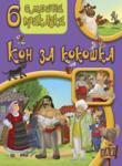6 смешни приказки: Кон за кокошка (ISBN: 9789546579270)