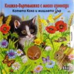 Котето Коко и мишлето Цър (ISBN: 9789546577672)