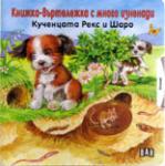 Кученцата Рекс и Шаро (ISBN: 9789546577665)