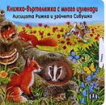 Лисицата Рижка и зайчето Сивушко (ISBN: 9789546577696)