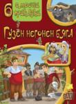 6 смешни приказки: Гузен негонен бяга (ISBN: 9789546579263)
