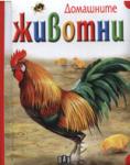 Домашните животни (ISBN: 9789546577948)