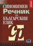 Синонимен речник на българския език (ISBN: 9789542600299)