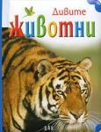 Дивите животни (ISBN: 9789546577955)