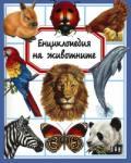 Енциклопедия на животните (ISBN: 9789546575579)