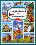 Енциклопедия на планината (ISBN: 9789546574411)