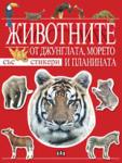 Животните от джунглата, морето и планината (ISBN: 9789546578853)