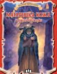 Магарешка кожа и други приказки (ISBN: 9789546578631)