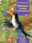 Майчина сълза и други приказки (ISBN: 9789546600271)