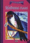 Майчина сълза и други приказки (ISBN: 9789546579225)