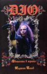 DIO Светлина в мрака (ISBN: 9789549232783)