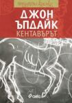 Кентавърът (ISBN: 9789542809203)