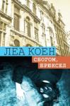 Сбогом, Брюксел (ISBN: 9789548657761)