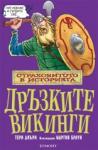 Дръзките викинги (ISBN: 9789544465001)