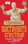 Мистичните египтяни (ISBN: 9789544463816)