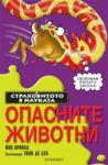 Опасните животни (ISBN: 9789544465094)