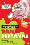 Тракаща анатомия (ISBN: 9789544465988)