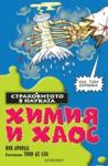 Страховитото в науката. Химия и хаос (ISBN: 9789544465100)