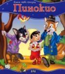 Моята първа приказка: Пинокио (ISBN: 9789546600530)