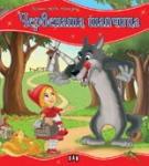 Моята първа приказка: Червената шапчица (ISBN: 9789546600516)
