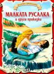Златни приказки: Малката русалка и други приказки (ISBN: 9789546600301)