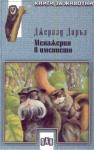 Менажерия в имението (ISBN: 9789546575685)