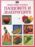 Моята първа книжка: Плодовете и зеленчуците (ISBN: 9789546577528)