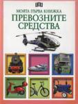 Моята първа книжка: Превозните средства (ISBN: 9789546577504)