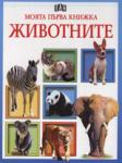 Моята първа книжка: Животните (ISBN: 9789546577498)