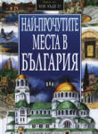 Най-прочутите места в България (ISBN: 9789546577269)